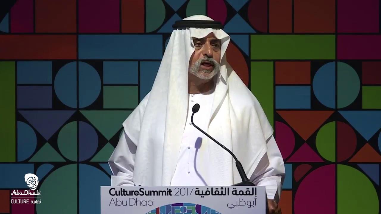 Sommet de la culture d'Abou Dhabi 2017 - S.E. Cheikh Nahyan Bin Moubarak Al Nahyan