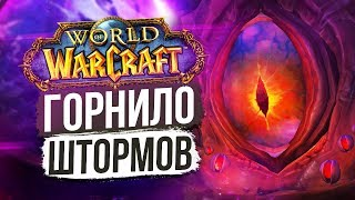 N'ZOTH IS AWAKEN - NEW RAID / World of Warcraft Test