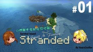 江小M與老皮のMinecraft【孤島生存 #01 】:成為吃漢的第一步!