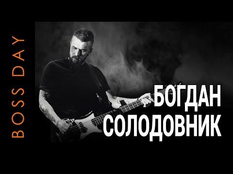 Богдан Солодовник (25/17) Boss Day 2019