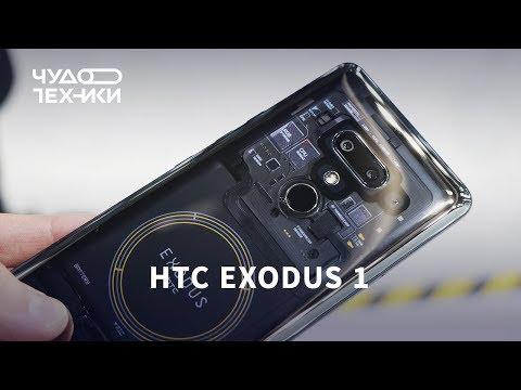 Быстрый обзор | необычный HTC Exodus 1