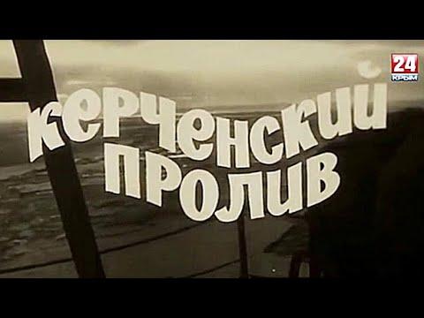 д/ф Керченский пролив  (СССР, Крымское ТВ, 1975 год)