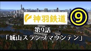 【A列車で行こう9】神羽鉄道開発録 第九話「城山スランプマウンテン」