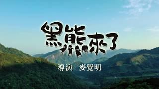 《黑熊來了》電影正式預告|12.13 尋找山的靈魂
