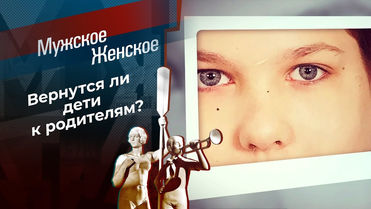 Домой - любой ценой. Мужское / Женское. Выпуск от 18.12.2020