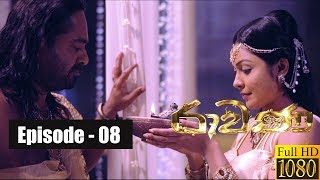 Ravana | Episode 08 22nd December 2018 Thumbnail