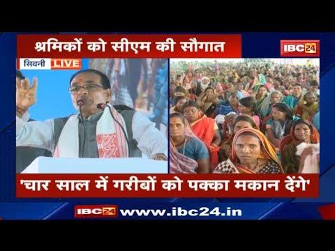 CM Shivraj Speech In Seoni MP: असंगठित मजदूर एवं तेंदूपत्ता संग्राहक सम्मलेन