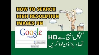 How to Search High Resolution Images on GOOGLE | Creative Design | Ans Shahzad