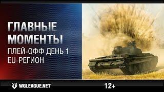 Главные моменты. Play-off день 1. WGL EU Сезон II 2015-2016: два WT E100 устраивают тир!