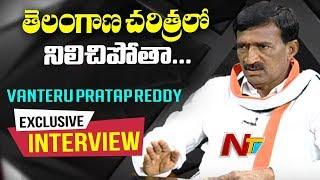 Vanteru Pratap Reddy Exclusive Interview | Comments on Harish Rao & KCR | Point Blank | NTV