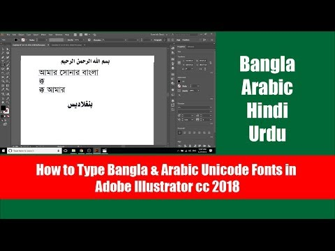 How to Type Bangla & Arabic Unicode Fonts in Adobe Illustrator cc 2018