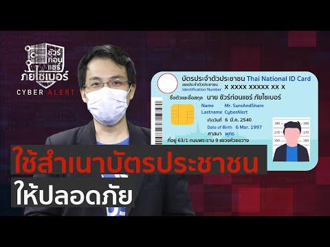 ชัวร์ก่อนแชร์ ภัยไซเบอร์ : 5 เคล็ด(ไม่)ลับ ใช้สำเนาบัตรประชาชนให้ปลอดภัย