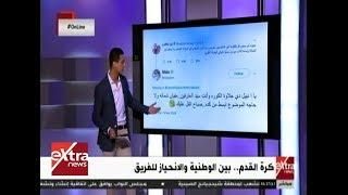 أونلاين| فرحة ميدو بهزيمة الأهلي.. وتراشق على تويتر مع مشاهير السوشيال ميديا