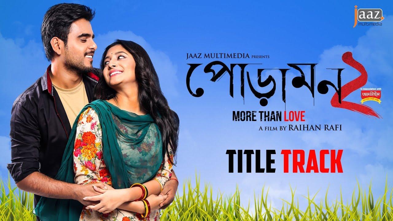 Download Poramon 2 Title Song | Siam | Pujja | Nancy | Emon Shaha | Raihan Rafi | Jaaz Multimedia