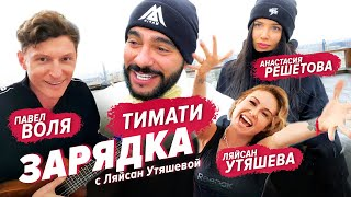 постер к видео Тимати, Анастасия Решетова, Павел Воля и Ляйсан Утяшева / Зарядка со звездами онлайн