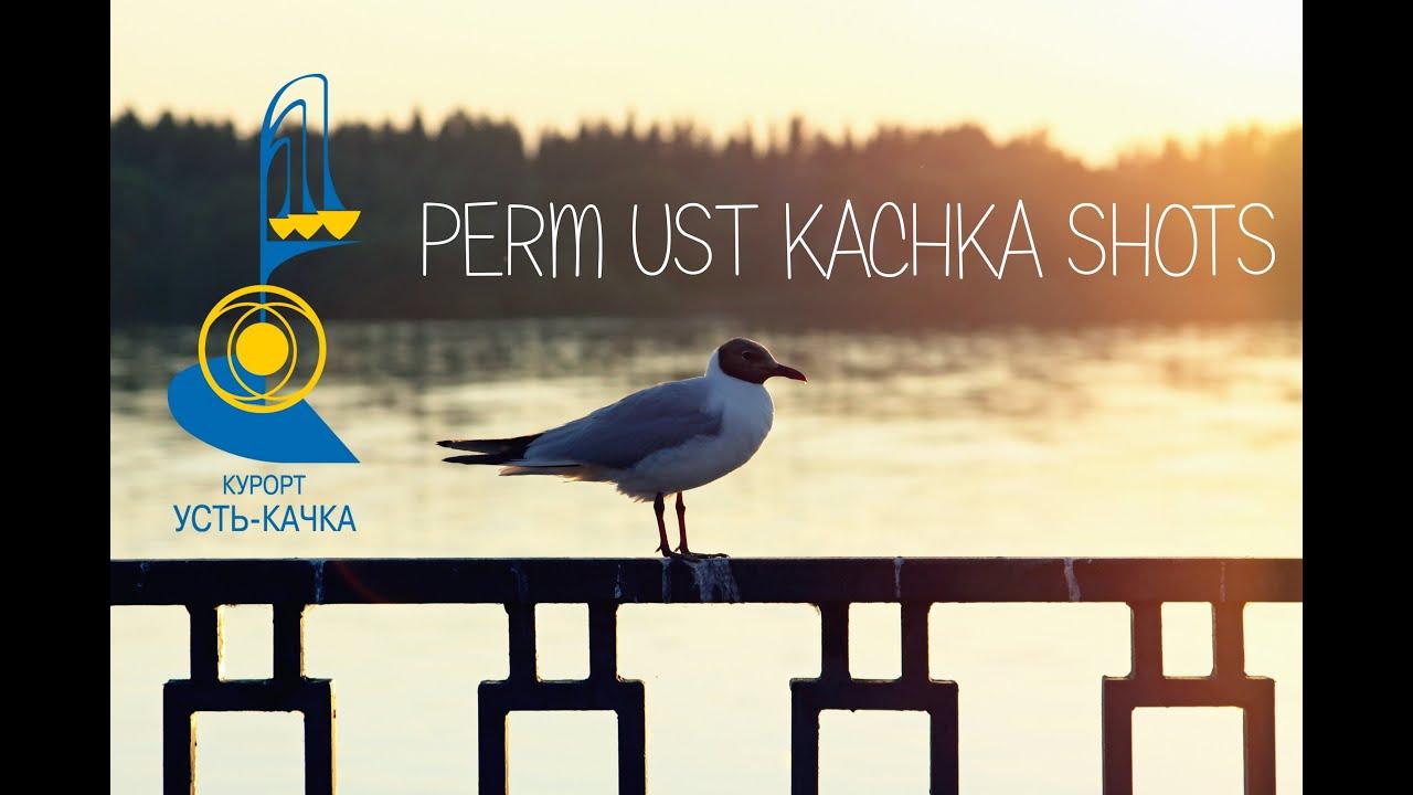 Усть-Качка & Пермь 2013 - YouTube