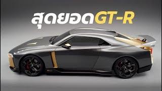 แค่ 50 คันเท่านั้น! เปิดตัว-ราคา Nissan GT-R50 by Italdesign