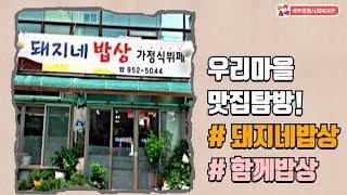 # 우리마을 맛집탐방 상계1동 한식뷔페맛집 돼지네밥상!