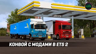 Конвой с модами в Euro Truck Simulator 2