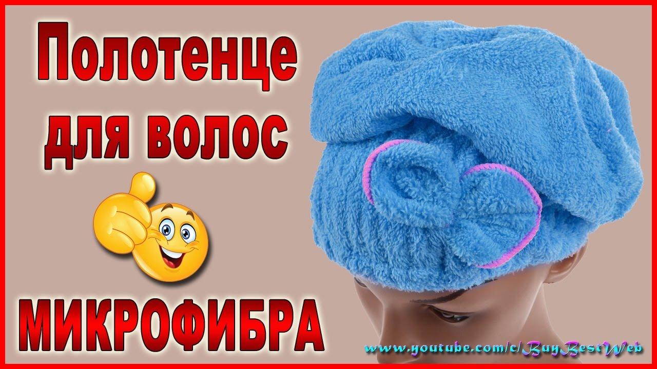 Полотенце из микрофибры предназначено для пользования в походе, дороге или на отдыхе. Небольшое по размеру полотенце компактно поместится.