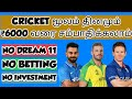 online money earning   daily earn ₹6000 in CRICKET MATCHES   no betting   tamil