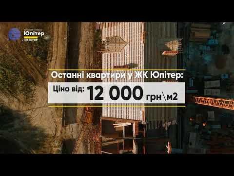 ЖК Юпітер у Луцьку: продаються останні квартири
