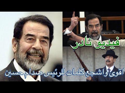 اقوى مقاطع ل صدام حسين واكثرها شجاعة 2020