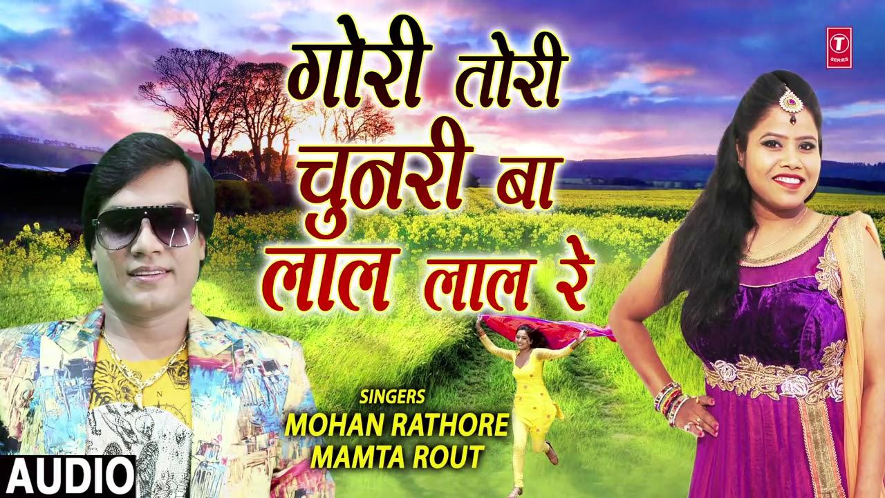 Gori tohar chundri ba Lal Lal re Singar-Mohan Rathor Dj Karan Raja Madhuban
