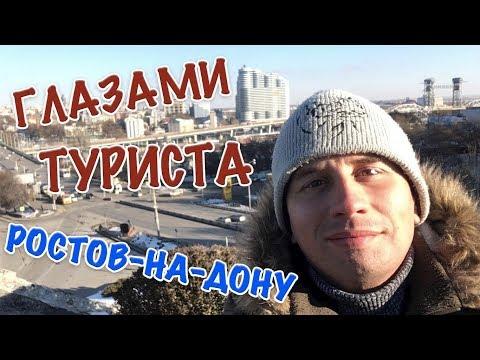 VLOG  Ростов -на-Дону глазами туриста | Часть 1