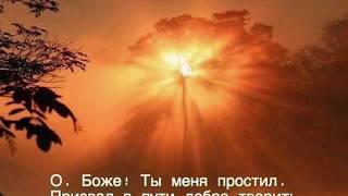 Благодарю, Тебя!  ...  (Евгений Крыгин) ХРИСТИАНСКИЕ СТИХИ « Я нашёл, что искал …»