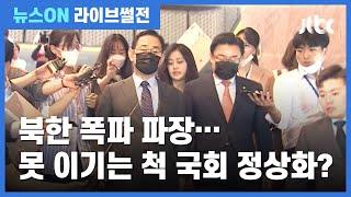 """[라이브썰전 H/L] 국회 정상화 열릴까? """"문 대통령…"""