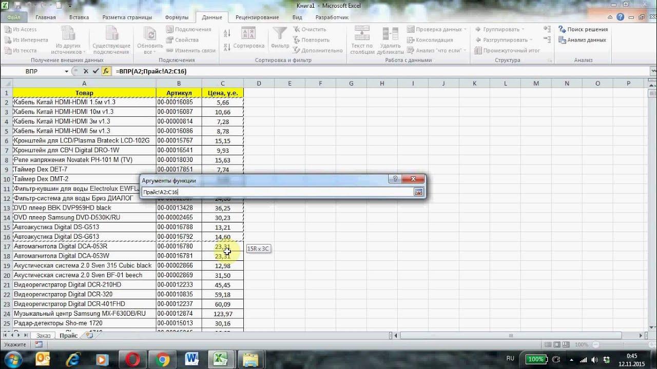 Функция =ВПР( ) Excel, часть 2