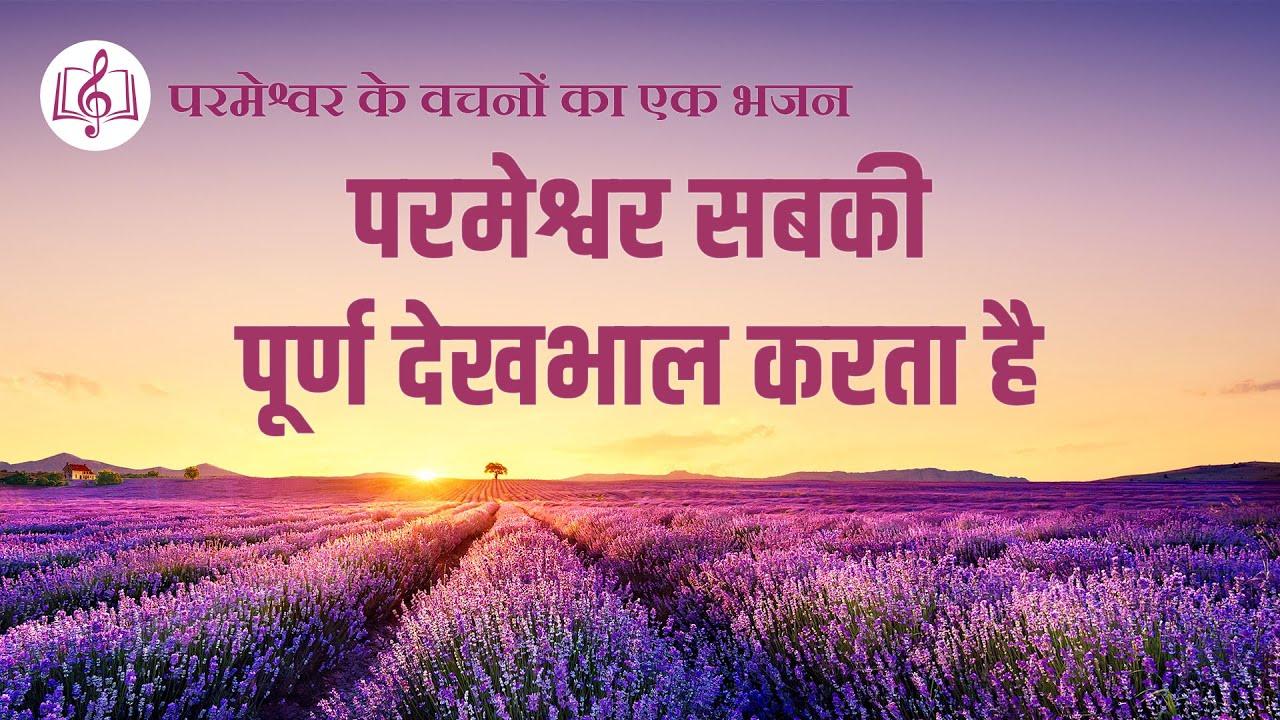परमेश्वर सबकी पूर्ण देखभाल करता है | Hindi Christian Song With Lyrics