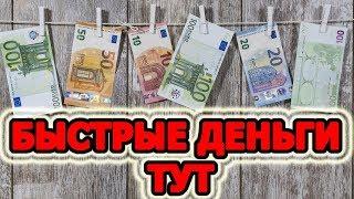 Шок!!!!!теперь можно заработать 1000 рублей в день даже школьнику