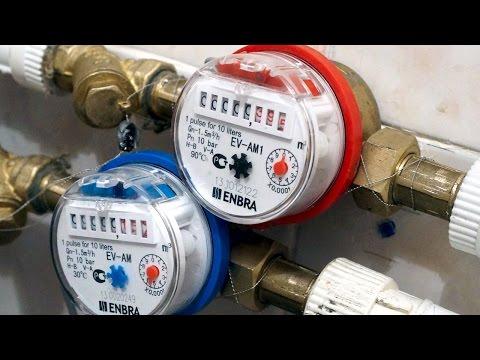 Счетчики воды - бытовой прибор учёта воды