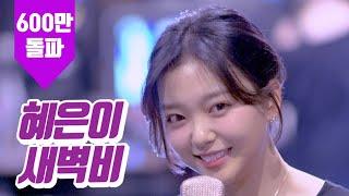 요요미 - 새벽비 (혜은이) Cover by YOYOMI