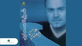 Assi Al Hallani ... Saken A'l makan | عاصي الحلاني ... ساكن المكان