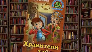 Серия книг ''Невероятные истории''  Ю.  Ситников, Е.  Крымов, Вл.  и Н.  Пересвет