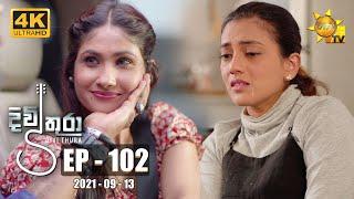 Divithura - දිවිතුරා | Episode 102 | 2021-09-13 Thumbnail