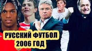 Русский футбол в 2006 ЦСКА снова чемпион Хиддинк в сборной Адвокат в Зените юноши чемпионы Европы