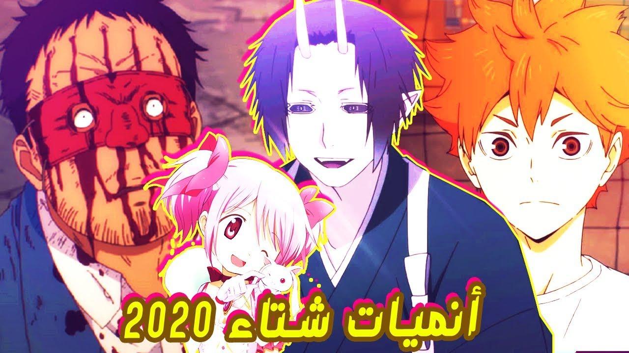 انميات شتاء 2020