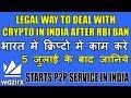 Legal way to Buy Sell or Trade Crypto in India   भारत में क्रिप्टो में काम करे 5 जुलाई के बाद जानिये