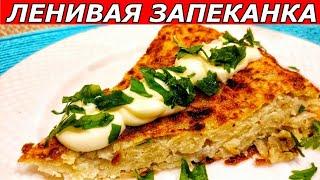 Картофельна Запеканка  на Сковородке или Ленивый драник