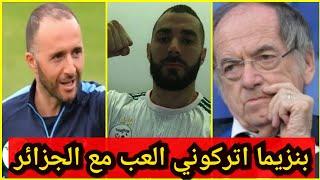 كريم بنزيما مهاجما الاتحاد الفرنسي اسمحوا لي باللعب للمنتخب الجزائري وسترون ماذا سأحقق معهم