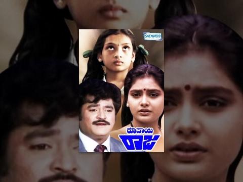Kannada Movies Full   Roopayi Raja Kannada Movies Full   Kannada Movies   Jaggesh, Abhijith, Shruthi