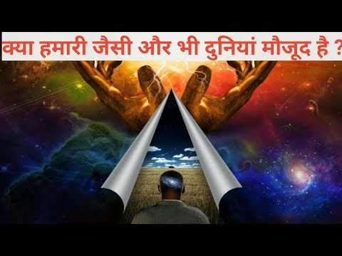 There are many universes exist// Parallel universe theory in Hindi