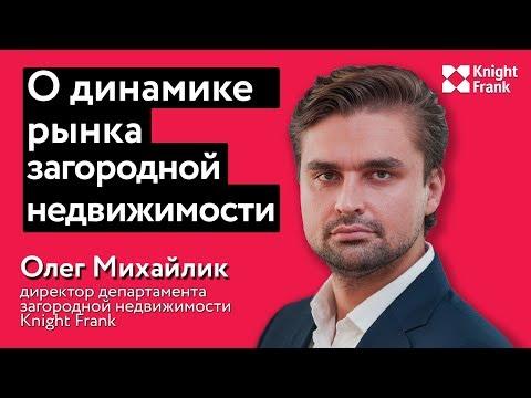 Олег Михайлик о динамике рынка загородной недвижимости