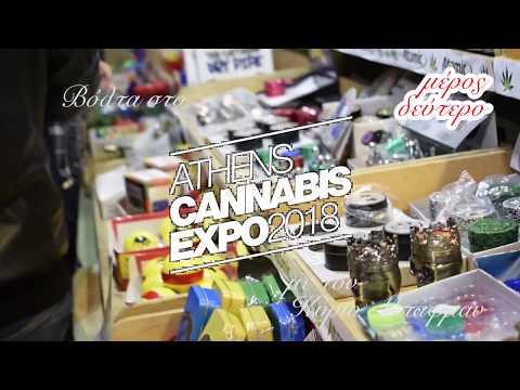 Βόλτα στο Athens Cannabis Expo 2018 με τον Μπάφμαν (2/2)