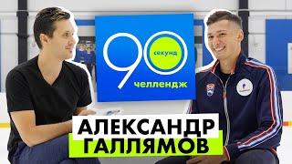 Александр Галлямов 90 секунд челлендж