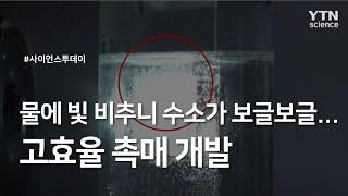 물에 빛 비추니 수소가 보글보글...고효율 촉매 개발 / YTN 사이언스